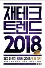 재테크 트렌드 2018