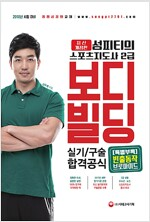 2018 성피티의 스포츠지도사 2급 보디빌딩 실기 / 구술 합격공식