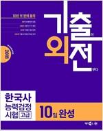 2018 기출외전 한국사 능력 검정시험 고급