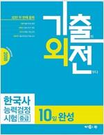 2018 기출외전 한국사 능력 검정시험 중급