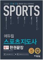 2018 에듀윌 스포츠지도사 필기 한권끝장