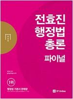 [중고] 2018 전효진 행정법총론 파이널