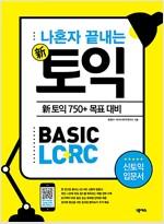 나혼자 끝내는 신(新)토익 BASIC LC+RC : 新토익 750+ 목표 대비