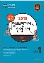 2018 정보보안기사 & 산업기사 필기 세트 - 전4권
