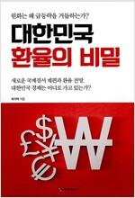 대한민국 환율의 비밀