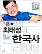 [중고] 큰별쌤 최태성의 한눈에 사로잡는 한국사 근현대편