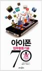 아이폰 업무활용기술 70 - 직장인의 능력을 2배 업그레이드하는 스마트폰