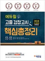 2018 에듀윌 고졸 검정고시 핵심총정리