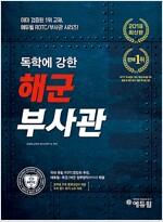 2018 에듀윌 독학에 강한 해군 부사관
