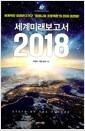 [중고] 세계미래보고서 2018