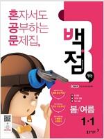 동아 백점맞는 바슬즐 1-1 (2018년)
