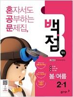 동아 백점맞는 바슬즐 2-1 (2018년)
