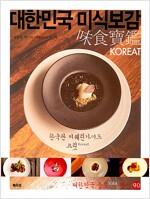 [중고] 대한민국 미식보감 KOREAT