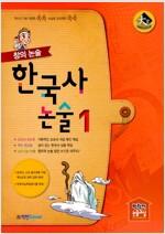 [중고] 창의 논술 한국사논술 1