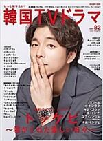 もっと知りたい! 韓國TVドラマvol.82 (ムック)