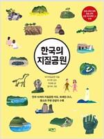 [중고] 한국의 지질공원