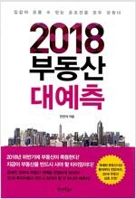 2018 부동산 대예측