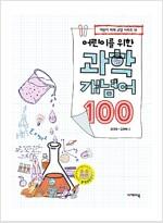 어린이를 위한 과학 개념어 100