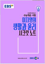 EBSi 강의교재 수능개념 사탐 이지영의 생활과 윤리 시크릿 노트 (2018년)