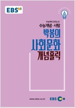EBSi 강의교재 수능개념 사탐 박봄의 사회문화 개념홀릭 (2018년)