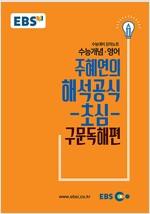 EBSi 강의교재 수능개념 영어 주혜연의 해석공식-초심-구문독해편 (2018년)