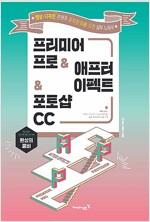 환상의 콤비 프리미어 프로 & 애프터 이펙트 & 포토샵 CC