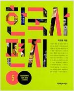 한국사 편지 15주년 기념 한정판 세트 (전5권 + 영어로 읽는 한국사 편지 : 인물편 + 한눈에 보는 한국사 연표)