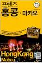 프렌즈 홍콩.마카오 - 최신판 season 3, '11~'12