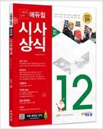 [중고] 시험에 강한 에듀윌 시사상식 2017.12 (무료동영상강의)