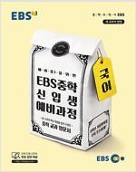 EBS 중학 신입생 예비과정 국어 (2018년)