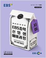EBS 중학 신입생 예비과정 사회 (2018년)