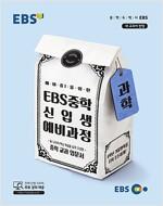 EBS 중학 신입생 예비과정 과학 (2018년)