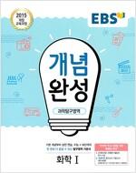 EBS 개념완성 과학탐구영역 화학 1 (2018년)