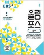 EBS 올림포스 국어 (2018년)