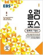 EBS 올림포스 독해의 기본 1 (2018년)
