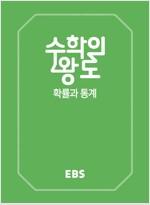 EBS 수학의 왕도 수학 확률과 통계 (2018년)