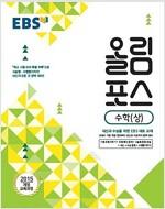 EBS 올림포스 수학 (상) (2018년)