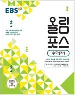 EBS 올림포스 수학 (하) (2018년)