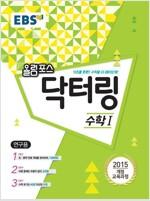EBS 올림포스 닥터링 수학 1 (2018년)