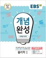 EBS 개념완성 과학탐구영역 물리학 1 (2018년)