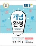 EBS 개념완성 과학탐구영역 생명과학 1 (2018년)