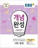 EBS 개념완성 사회탐구영역 사회문화 (2018년)