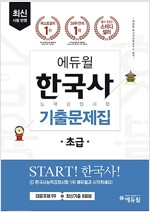에듀윌 한국사 능력 검정시험 초급(5.6급) 기출문제집