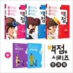 동아 백점맞는 시리즈 전과목 세트 1-1 - 전3권 (2018년)