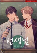 [BL] 선생님 3 (완결)
