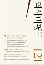 [중고] 역사비평 121호