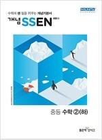 개념 SSEN 쎈 중등 수학 2 (하) (2018년)