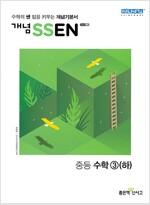 개념 SSEN 쎈 중등 수학 3 (하) (2018년)