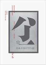 하라 히로무와 근대 타이포그래피
