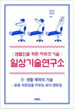 일상기술 연구소 ⑦ 생활 체력의 기술 : 운동 자존감을 키우는 보디 멘토링
